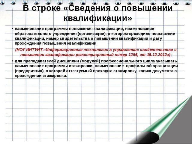 В строке «Сведения о повышении квалификации» наименование программы повышения...