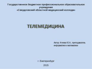 Государственное бюджетное профессиональное образовательное учреждение «Свердл