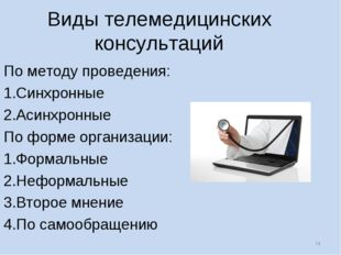 * Виды телемедицинских консультаций По методу проведения: Синхронные Асинхрон