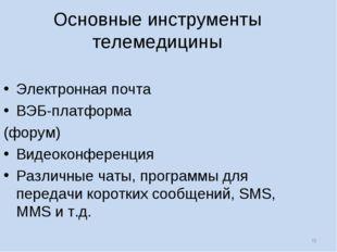 * Основные инструменты телемедицины Электронная почта ВЭБ-платформа (форум) В