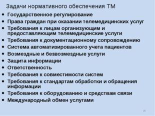 * Задачи нормативного обеспечения ТМ Государственное регулирование Права граж