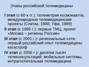 * Этапы российской телемедицины I этап (с 60-х гг.): телеметрия космонавтов,
