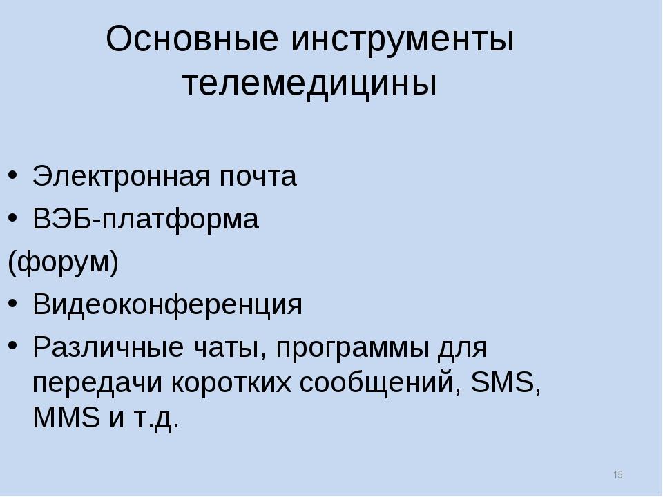 * Основные инструменты телемедицины Электронная почта ВЭБ-платформа (форум) В...