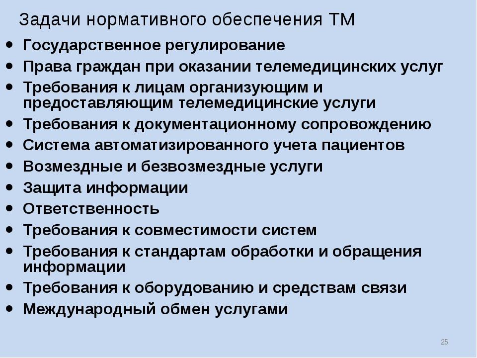 * Задачи нормативного обеспечения ТМ Государственное регулирование Права граж...