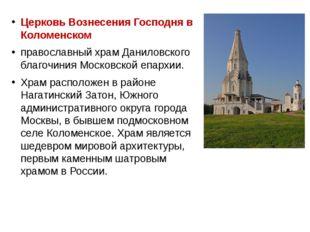 Церковь Вознесения Господня в Коломенском православный храм Даниловского бл