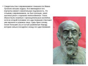 Свидетельства современников о внешности Ивана Грозного весьма скудны. Все им