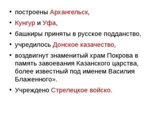 построены Архангельск, Кунгур и Уфа, башкиры приняты в русское подданство, у