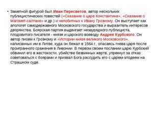 Заметной фигурой был Иван Пересветов, автор нескольких публицистических пове
