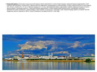 Казанский кремль расположен на мысу высокой террасы левого берега Волги и ле