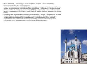 Мечеть Кул Шариф— главная джума-мечеть республики Татарстан и Казани (с 200