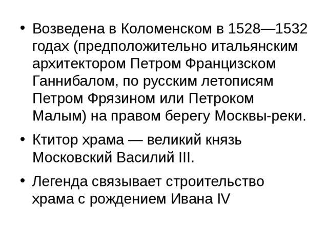 Возведена в Коломенском в 1528—1532 годах (предположительно итальянским архи...