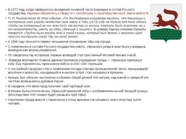 В 1573 году, когда завершилось вхождение основной части Башкирии в состав Ру...