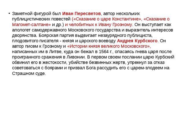 Заметной фигурой был Иван Пересветов, автор нескольких публицистических пове...