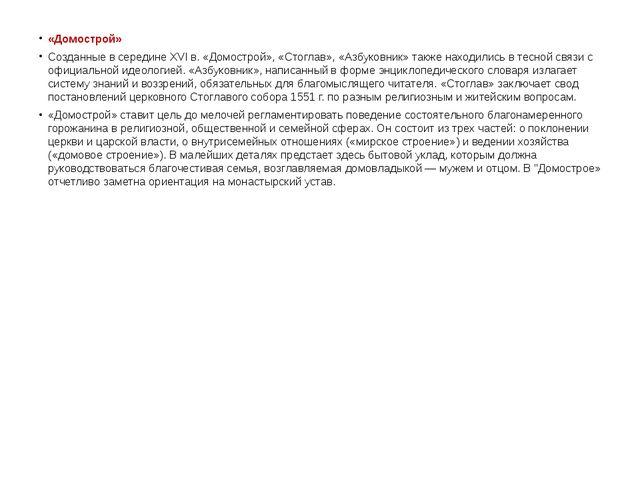 «Домострой» Созданные в середине XVI в. «Домострой», «Стоглав», «Азбуковник»...