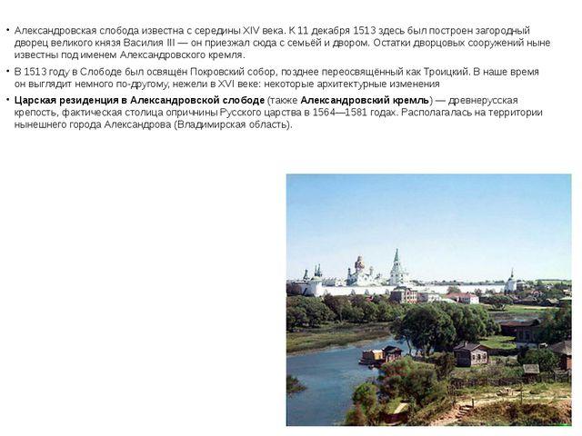 Александровская слобода известна с середины XIV века. К 11 декабря 1513 здес...