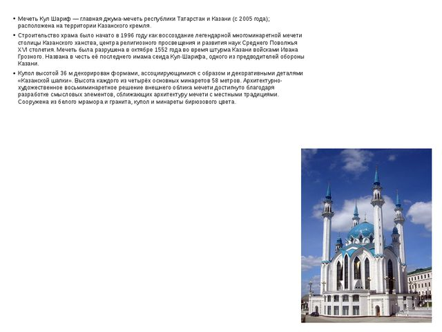 Мечеть Кул Шариф— главная джума-мечеть республики Татарстан и Казани (с 200...