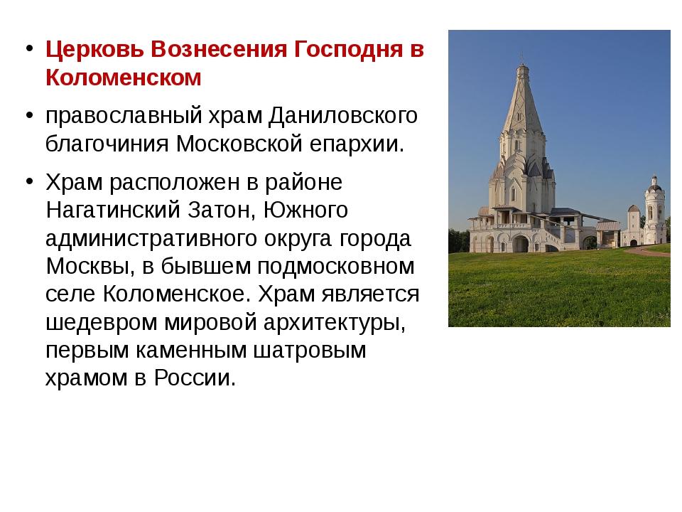 Церковь Вознесения Господня в Коломенском православный храм Даниловского бл...