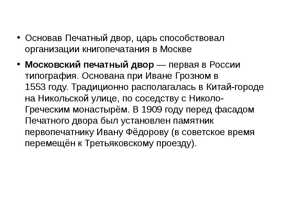 Основав Печатный двор, царь способствовал организации книгопечатания в Москв...