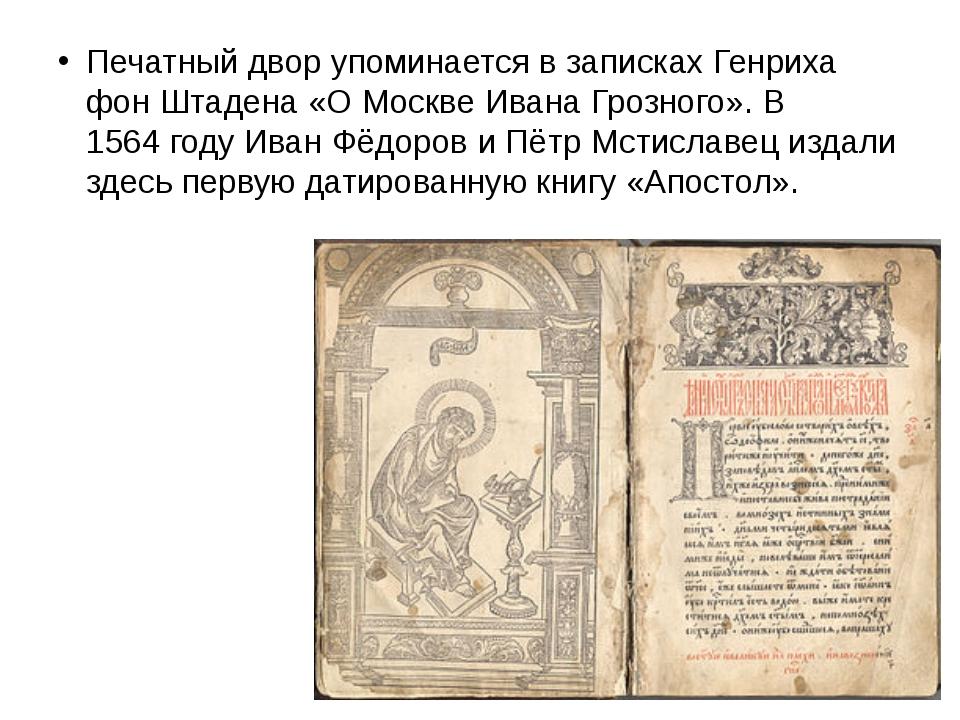 Печатный двор упоминается в записках Генриха фон Штадена «О Москве Ивана Гро...