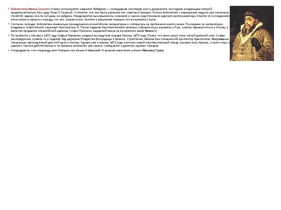 Библиотека Ивана Грозного (также используются названия Либерея)— легендарна...