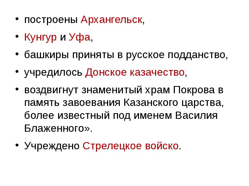 построены Архангельск, Кунгур и Уфа, башкиры приняты в русское подданство, у...