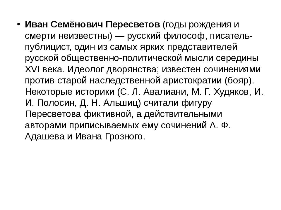 Иван Семёнович Пересветов (годы рождения и смерти неизвестны) — русский фило...