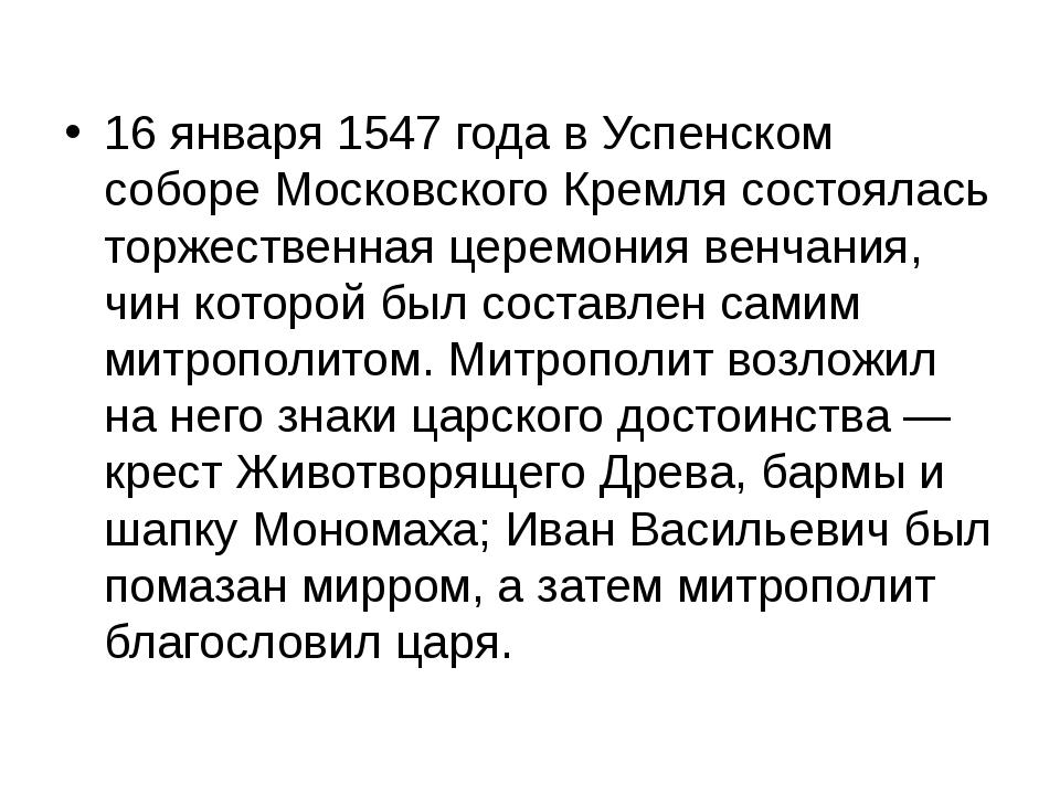 16 января 1547 года в Успенском соборе Московского Кремля состоялась торжест...