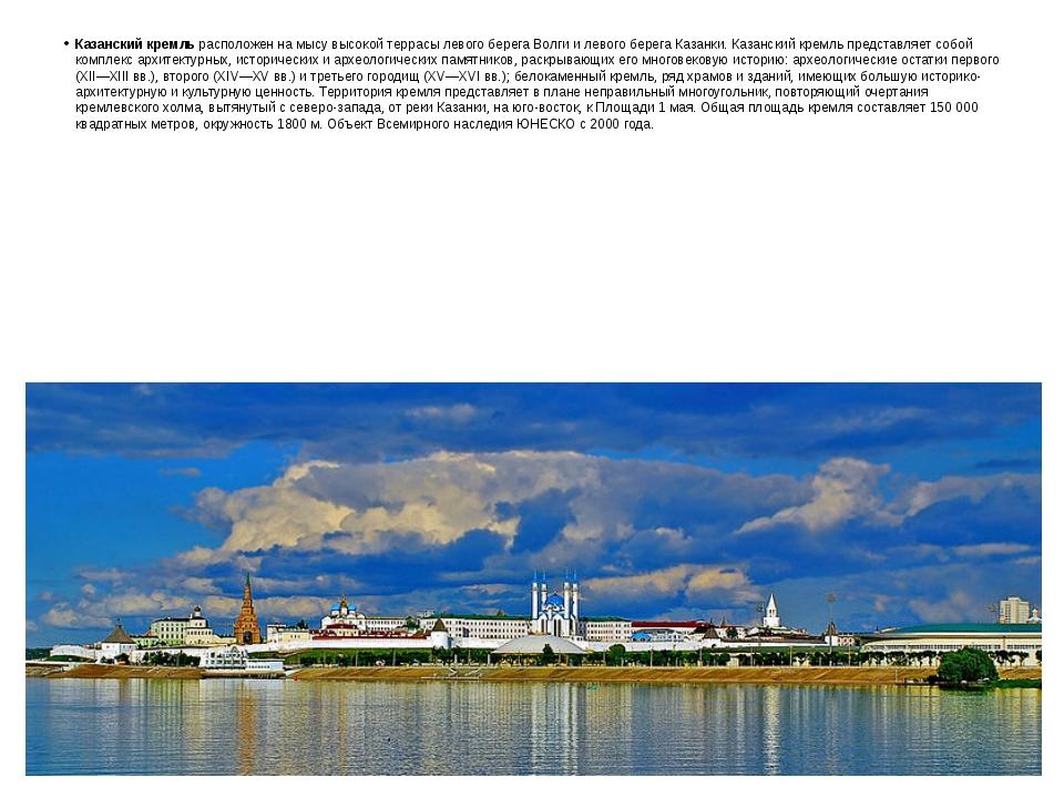 Казанский кремль расположен на мысу высокой террасы левого берега Волги и ле...