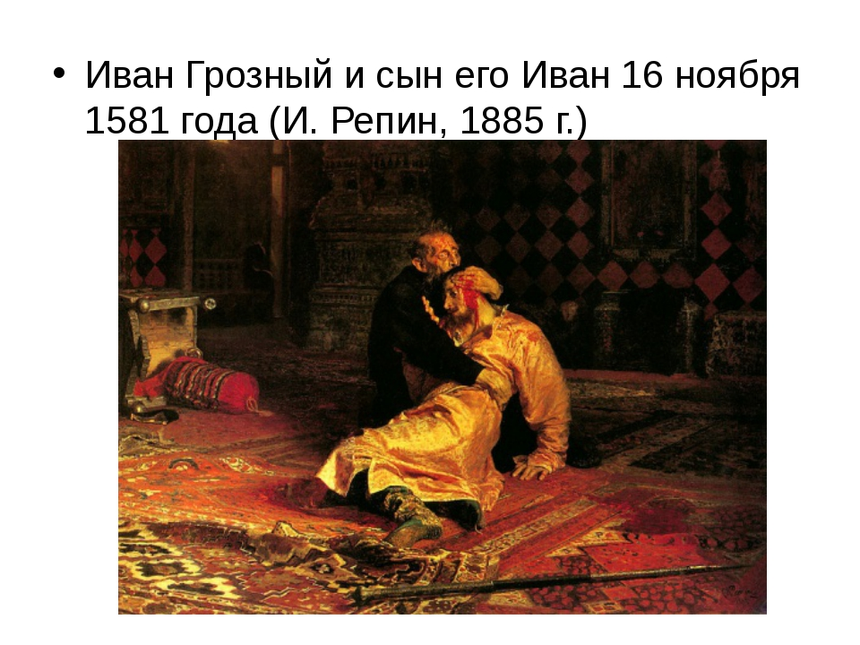 Иван Грозный и сын его Иван 16 ноября 1581 года (И. Репин, 1885г.)