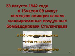 * 23 августа 1942 года в 16часов 08 минут немецкая авиация начала массированн