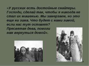 * «У русских есть достойные снайперы. Господи, сделай так, чтобы я никогда н
