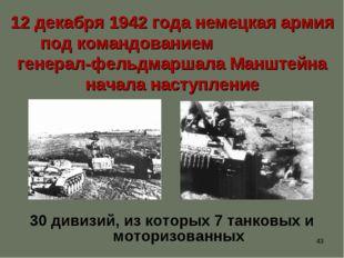 * 12 декабря 1942 года немецкая армия под командованием генерал-фельдмаршала