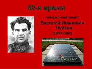 * 62-я армия генерал-лейтенант Василий Иванович Чуйков (1900-1982)