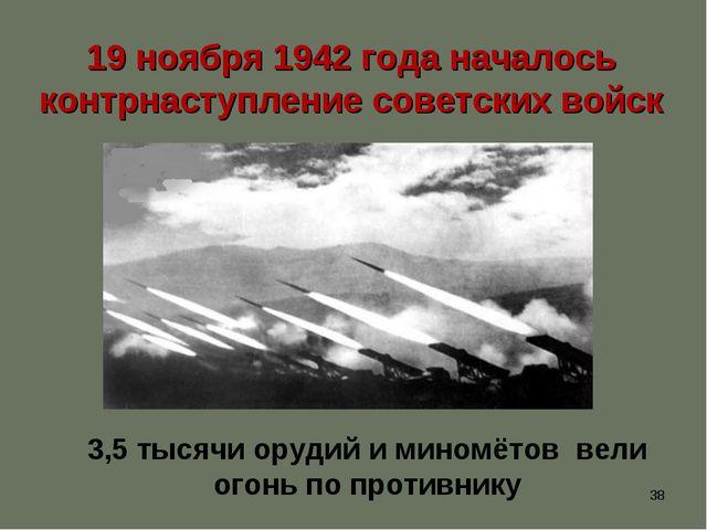 * 19 ноября 1942 года началось контрнаступление советских войск 3,5 тысячи о...