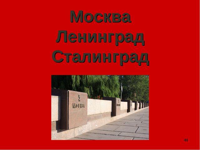 * Москва Ленинград Сталинград