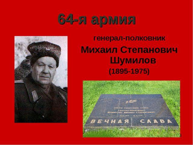 * 64-я армия генерал-полковник Михаил Степанович Шумилов (1895-1975)