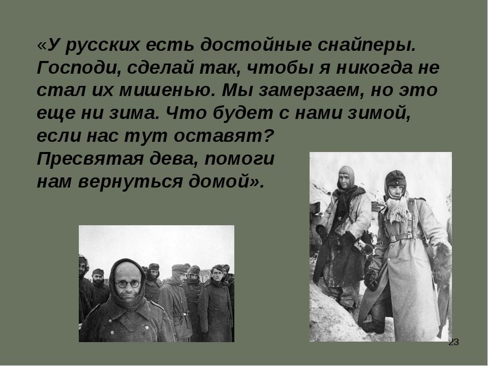 * «У русских есть достойные снайперы. Господи, сделай так, чтобы я никогда н...