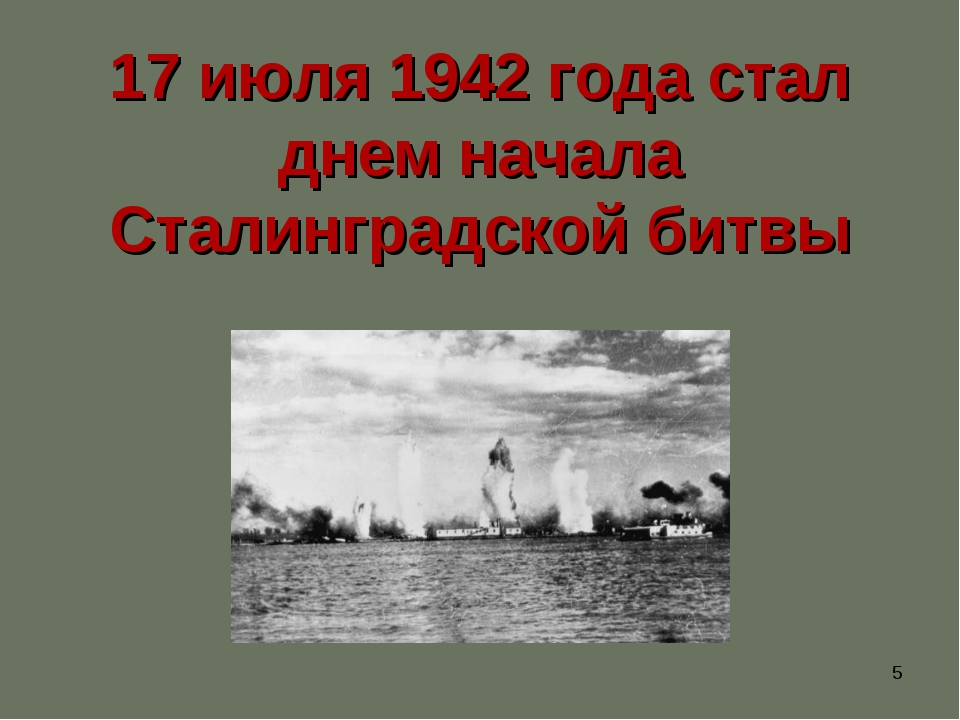 * 17 июля 1942 года стал днем начала Сталинградской битвы