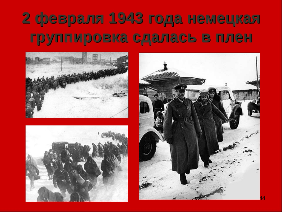 * 2 февраля 1943 года немецкая группировка сдалась в плен