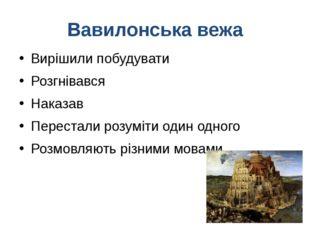 Вавилонська вежа Вирішили побудувати Розгнівався Наказав Перестали розуміти о