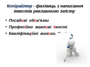 Копірайтер - фахівець з написання текстів рекламного змісту Посадові обов'язк