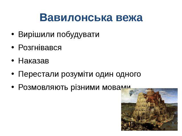 Вавилонська вежа Вирішили побудувати Розгнівався Наказав Перестали розуміти о...