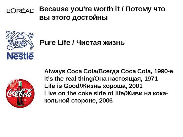 Because you're worth it/ Потому что выэтого достойны Pure Life/ Чистая жиз...