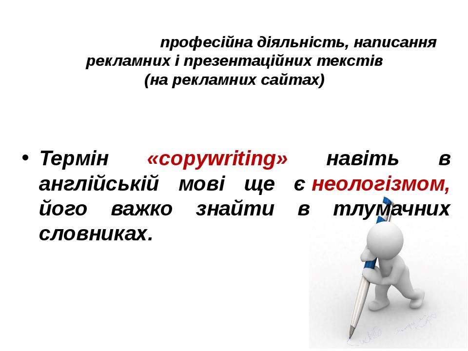 Копірай́тинг- професійна діяльність, написання рекламних і презентаційних т...