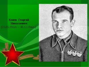 Конев Георгий Николаевич (25.05.1912г. – 30.12.1942г.)