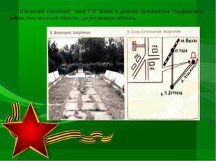Похоронен отважный боец Г.Н. Конев в деревне Кузьминское Парфинского района
