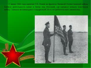 С июня 1941 года капитан Г.Н. Конев на фронтах Великой Отечественной войны.