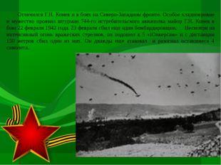 Отличился Г.Н. Конев и в боях на Северо-Западном фронте. Особое хладнокровие