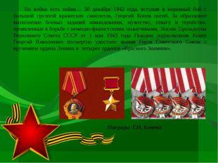 Награды Г.Н. Конева Но война есть война… 30 декабря 1942 года, вступив в н