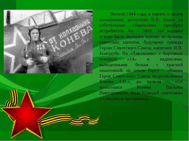 Весной 1944 года, в память о своем племяннике, колхозник В.В. Конев на собс...